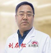 兰州北大皮肤专科刘在松 皮肤科主任