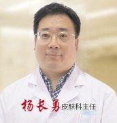 兰州北大皮肤专科杨长勇皮肤科医生